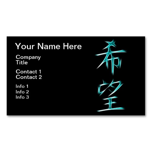 hope_japanese_kanji_calligraphy_symbol_business_card-ra1ae44a2fc114e42a23f980f597c6e23_i579t_8byvr_512